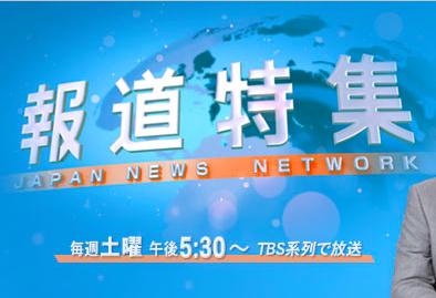 TBS Documentary / 報道特集 ドキュメンタリー 8/18(土)17:30〜 放送予定