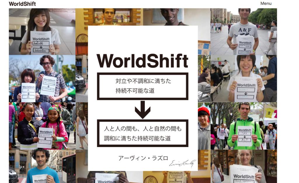 World Shift 2019