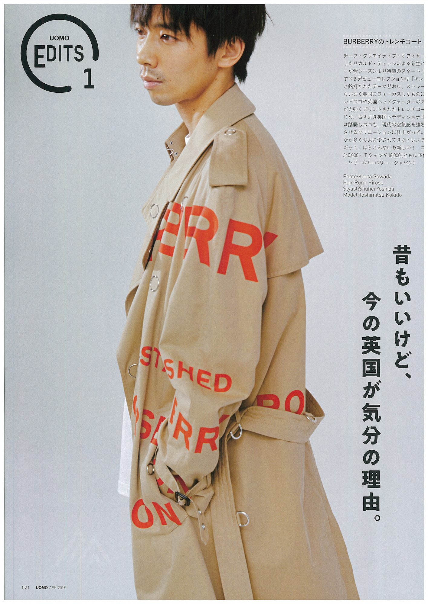BURBERRY , UOMO April 2019