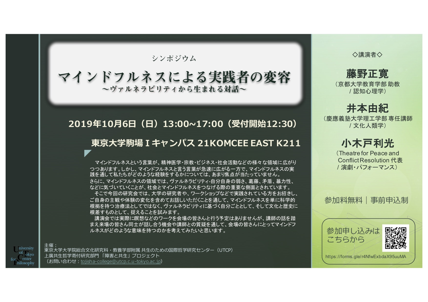 Symposium at University of Tokyo Center for Philosophy / 東京大学 共生のための国際哲学研究センター