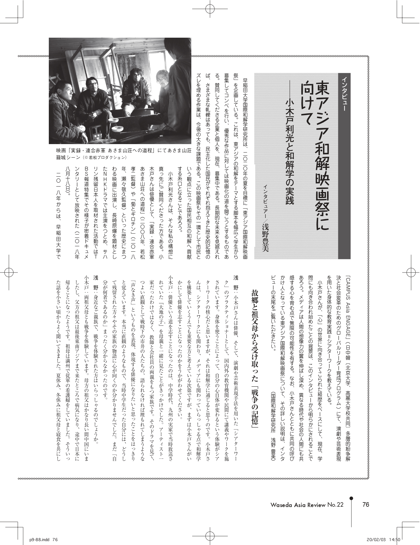 "Waseda Asia Review / ワセダアジアレビュー ロングインタビュー ""東アジア和解映画祭に向けて – 小木戸利光と和解学の実践"""
