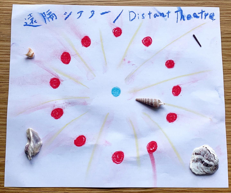 Distant Theatre / 遠隔シアター